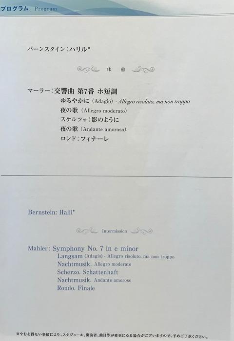 PMFオーケストラ_東京公演1_20180801