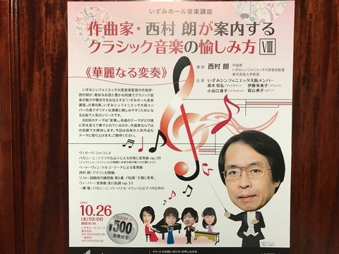 いずみホール音楽講座_20171026
