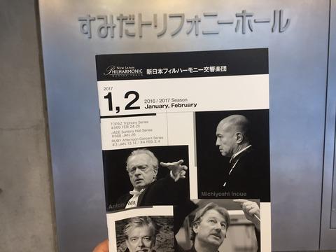 新日本フィル_トリフォニー_20170114