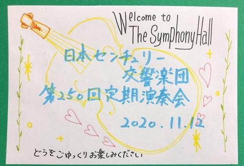 20201112_日本センチュリー_定期_2
