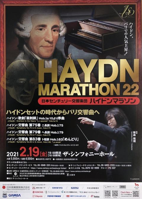 20210219_日本センチュリー‗ハイドンマラソン