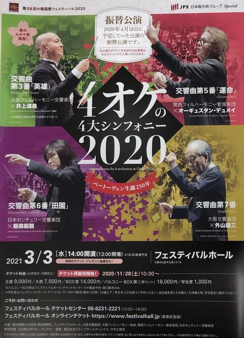 20210303_4オケスペシャル