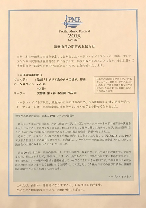 PMFオーケストラ_東京公演2_20180801