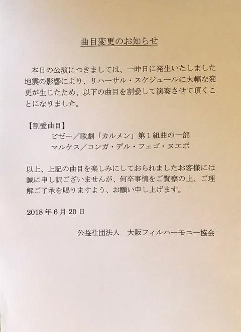 大阪フィル_マチネコンサートVol.19_チラシ2_20180620