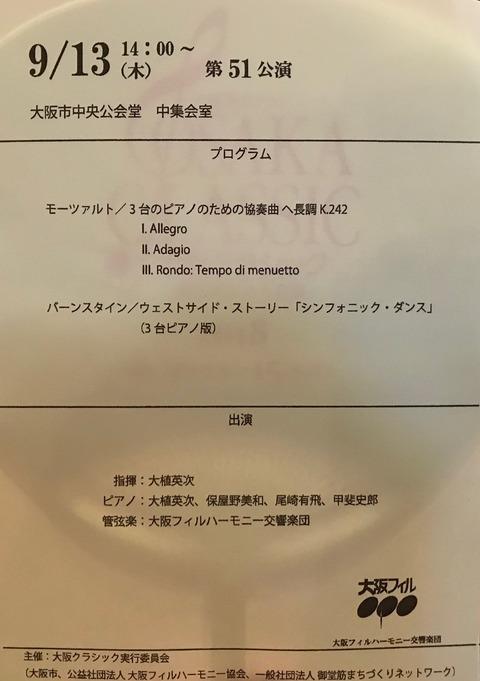 大阪クラシック2018 第51公演_2
