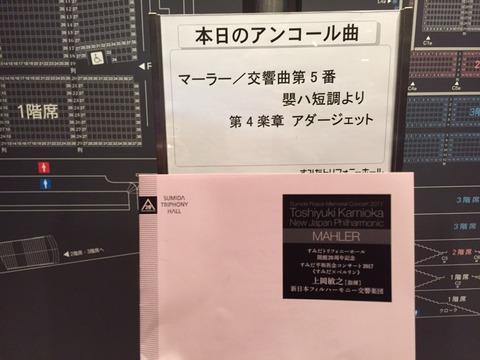 新日本フィル_20170311