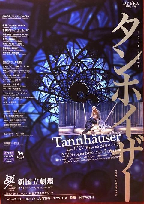 新国立劇場‗タンホイザー‗20190202