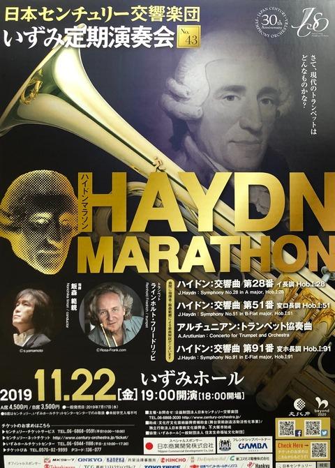 20191122_日本センチュリー_ハイドン