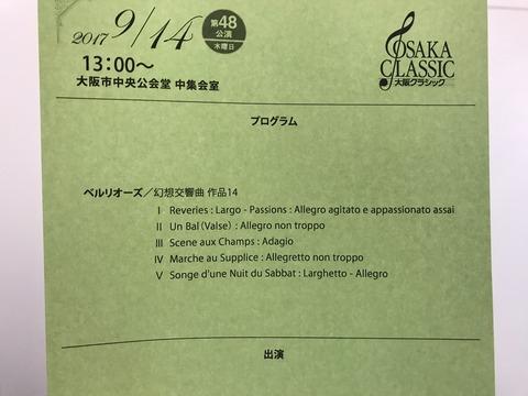 大阪クラシック2017_第48回_3