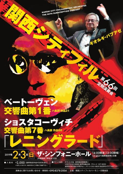 関西シティーフィルハーモニー交響楽団‗20190203