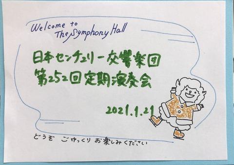 20210121_日本センチュリー定期
