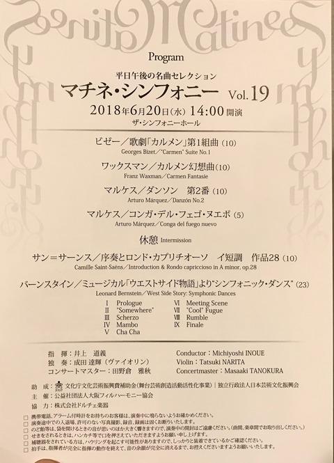 大阪フィル_マチネコンサートVol.19_20180620