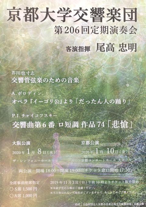 20200108_京大オケ