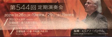 20210128_大阪フィル定期_a