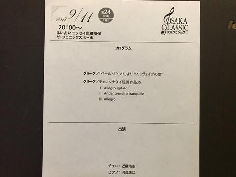 大阪クラシック2017 第24公演