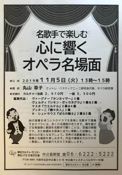 20191105_朝日カルチャースクール