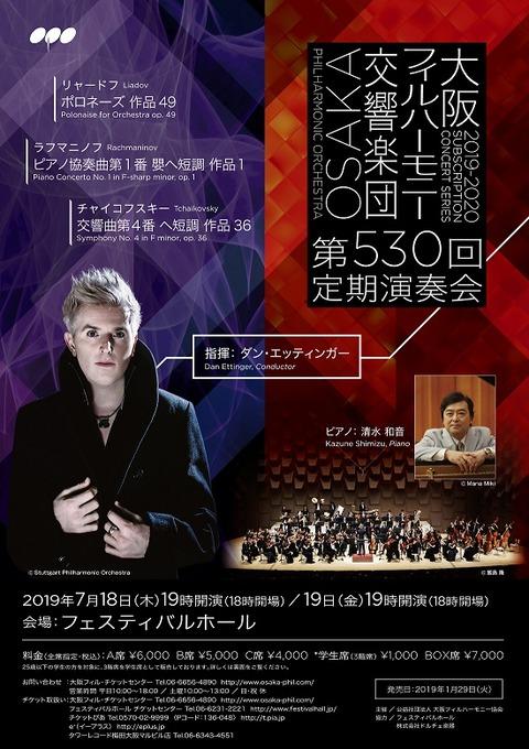 20190718_大阪フィル定期‗530回
