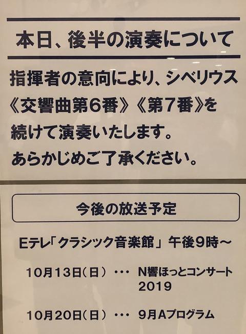20190925_N響_2