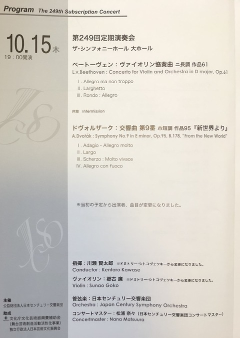 20201015_日本センチュリー_定期 プログラム
