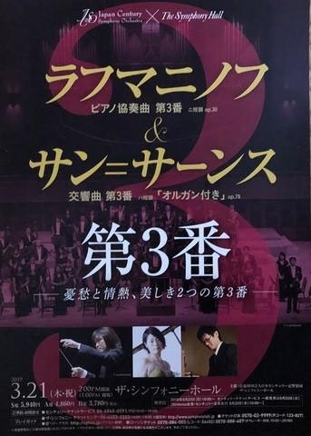 日本センチュリ_ラフマニノフ3番とサンサーンス3番_20190321
