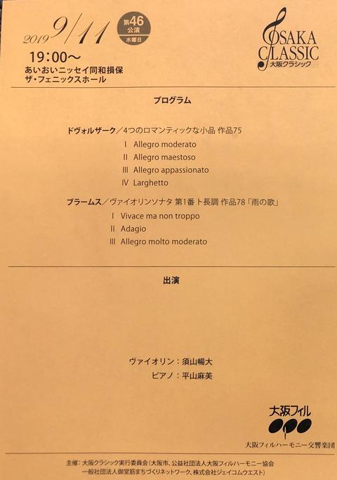 20190911 大阪クラシック第46公演