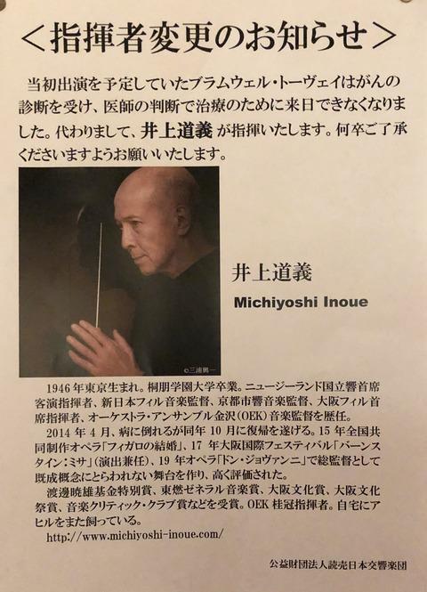 20190717 読響大阪定期
