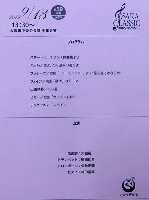20190913_大阪クラシック第59公演_1