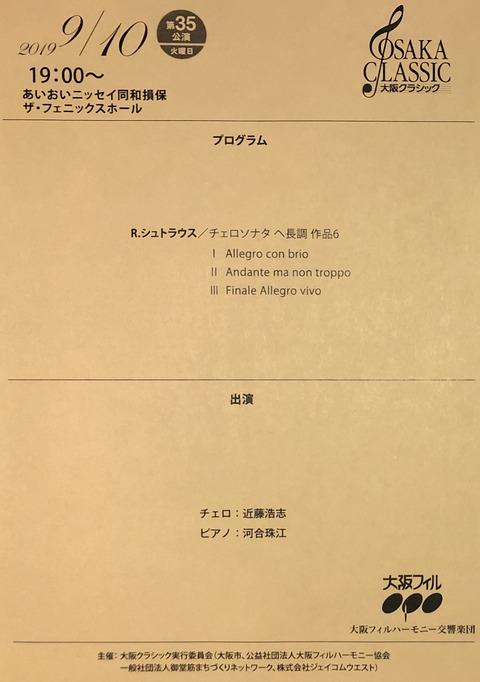 20190910  大阪クラシック第35公演