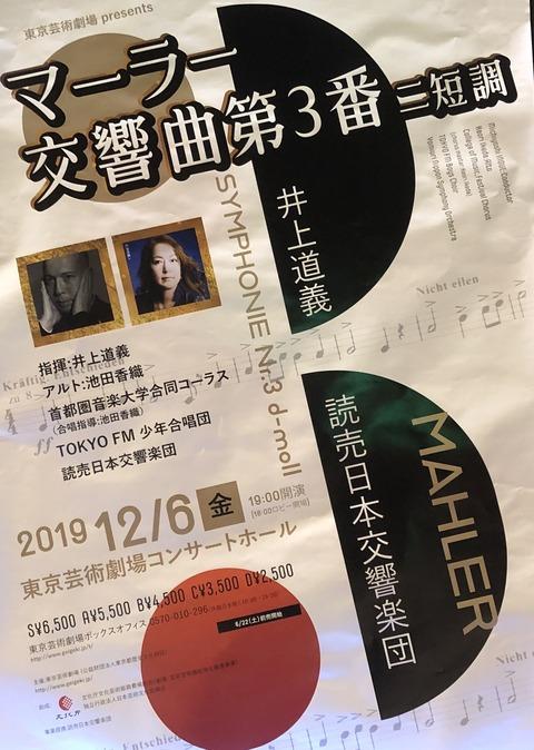 20191206_マーラー3番_読響