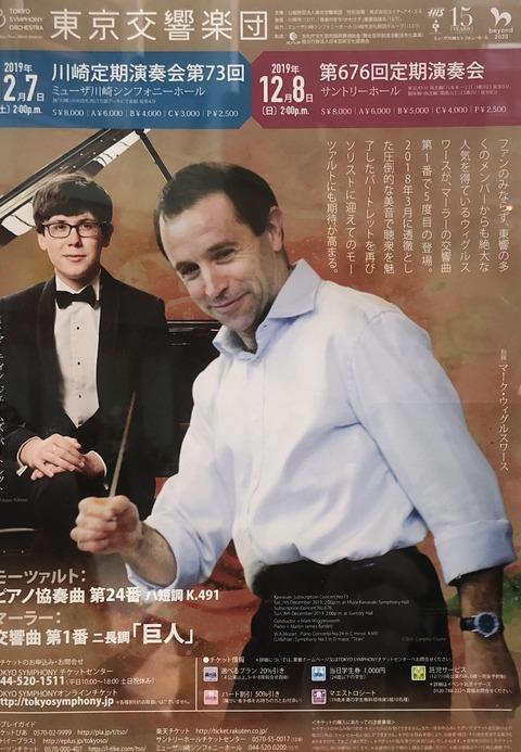 20191208_東響_ミューザ川崎