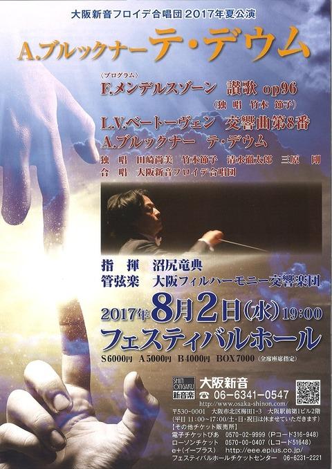 大阪新音フロイデ合唱団2017年夏_20170802