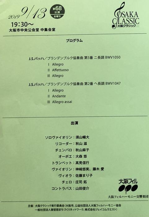 20190913_大阪クラシック第68公演