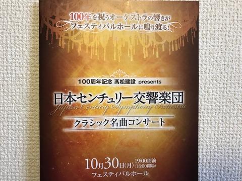日本センチュリー_クラシック名曲コンサート_20171030