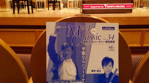 関西フィル_MeetTheClasic_Vol34_20170126