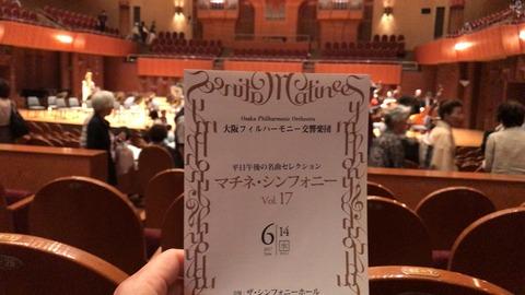 大阪フィル_マチネVol17_20170614