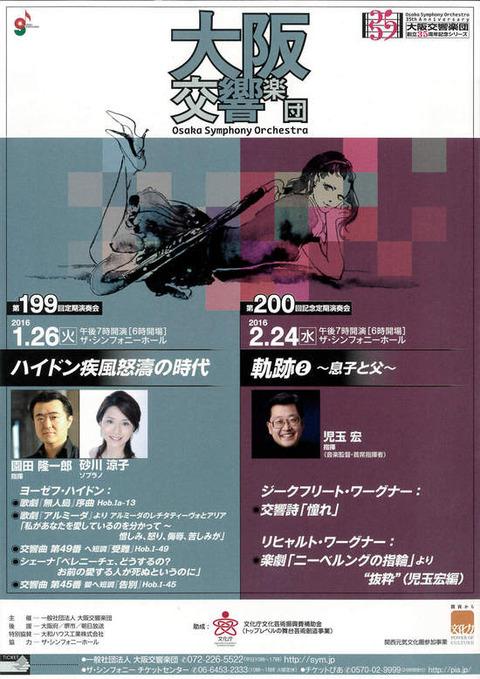 大阪交響楽団199回