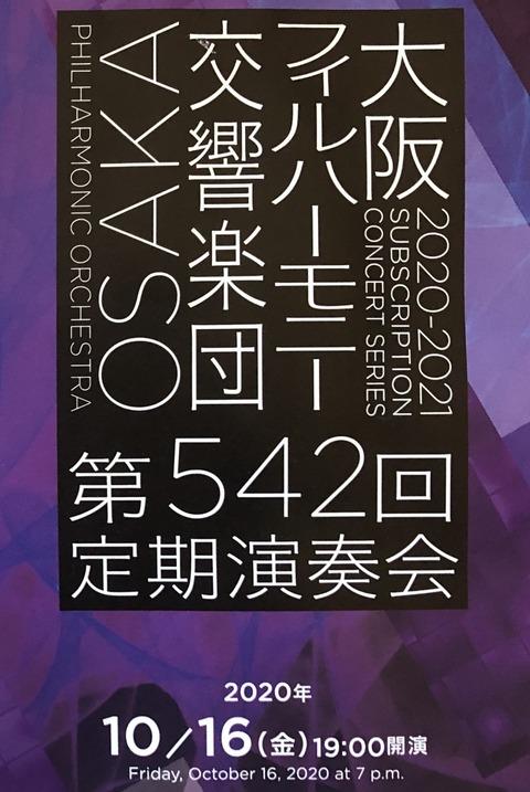 20201016_大阪フィル542回