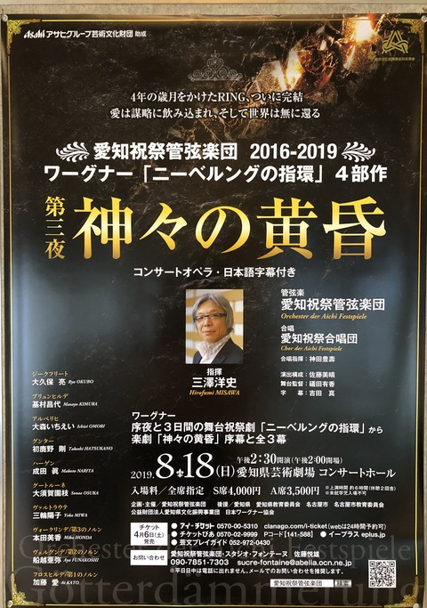 20190818_愛知祝祭管弦楽団‗神々の黄昏
