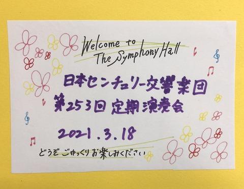 20210318_日本センチュリー定期_1