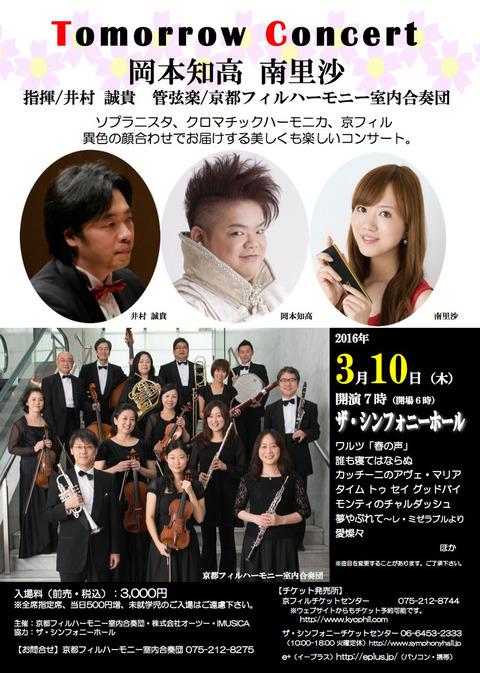 Tomorrow Concert_シンフォニーホール_20160310