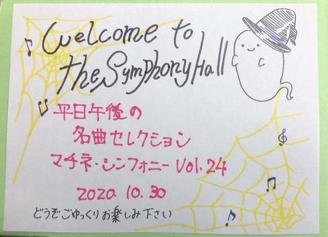 20201030_大阪フィルマチネ