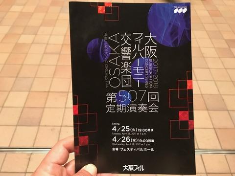 大阪フィル_第507回定期_20170425