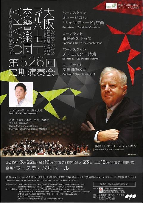大阪フィル‗第526定期‗20190322