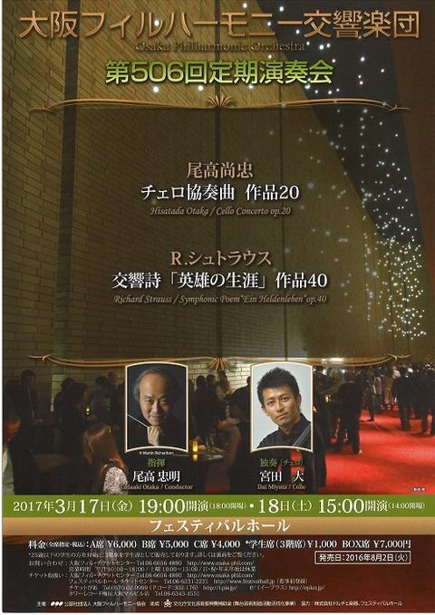 大阪フィル_第506回定期