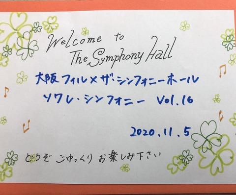 20201105_大阪フィル_ソアレ_1