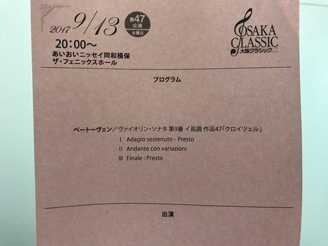 大阪クラシック2017_第47公演
