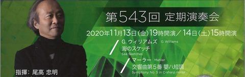 20201113_大阪フィル_
