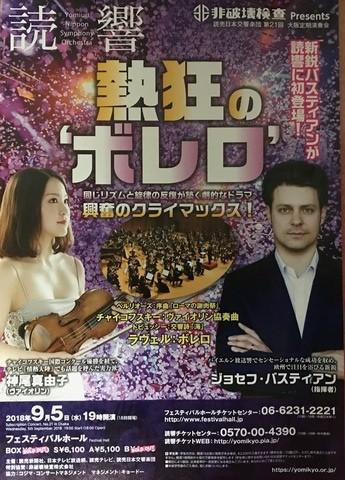 読響_大阪定期_20180905