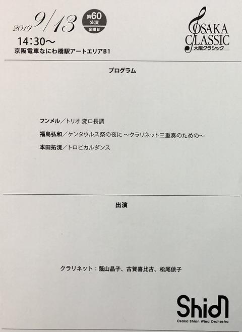20190913_大阪クラシック第60公演_1