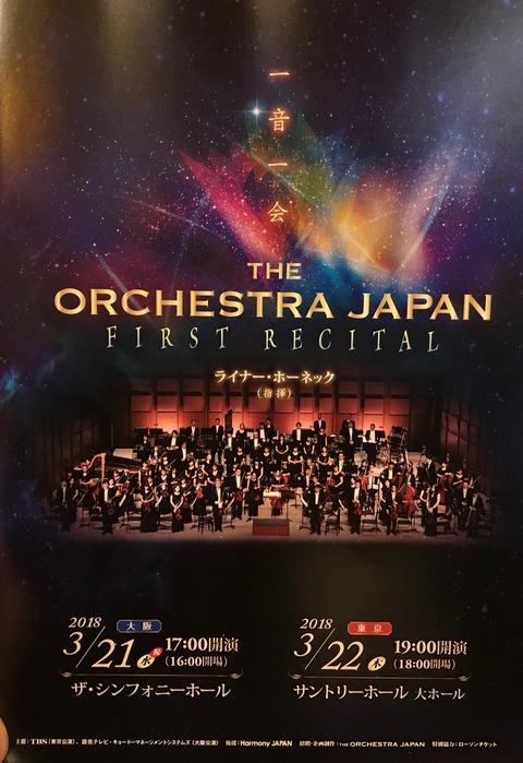 ザ・オーケストラ・ジャパン_20180321